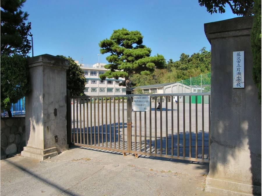 片瀬小学校徒歩5分(約370m)