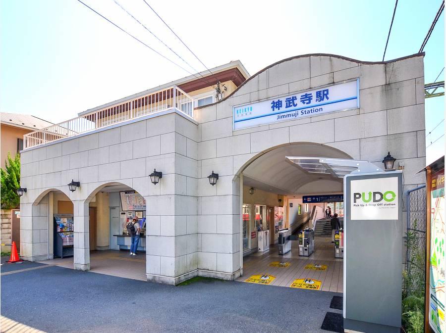 京浜急行線『神武寺駅』(約130m)