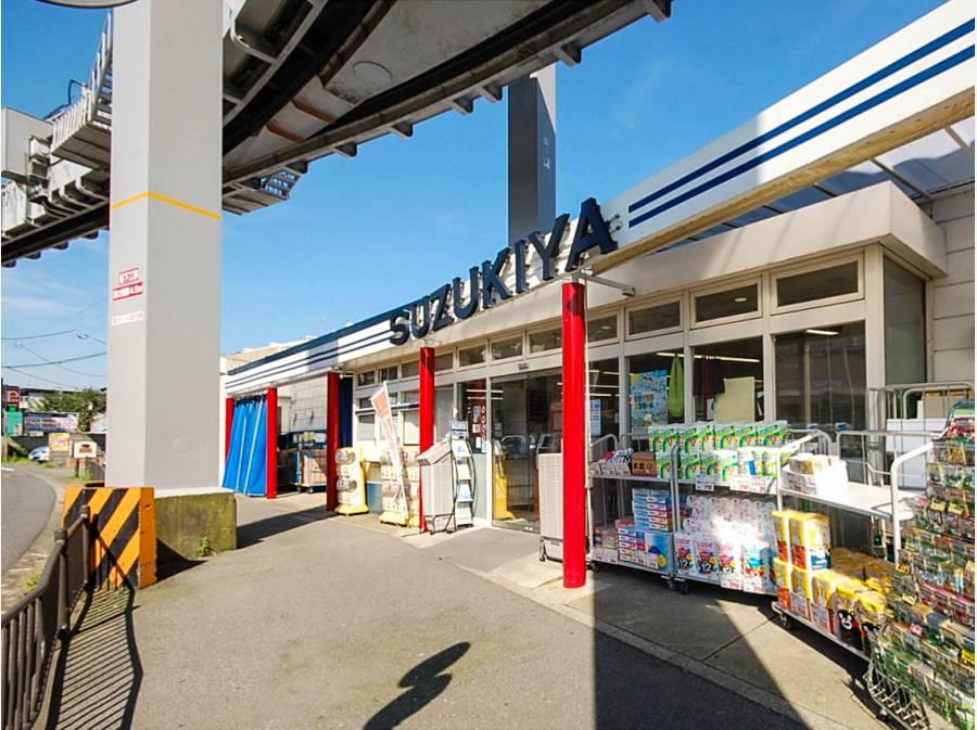 「西鎌倉」駅前にはスーパーも(約480m)