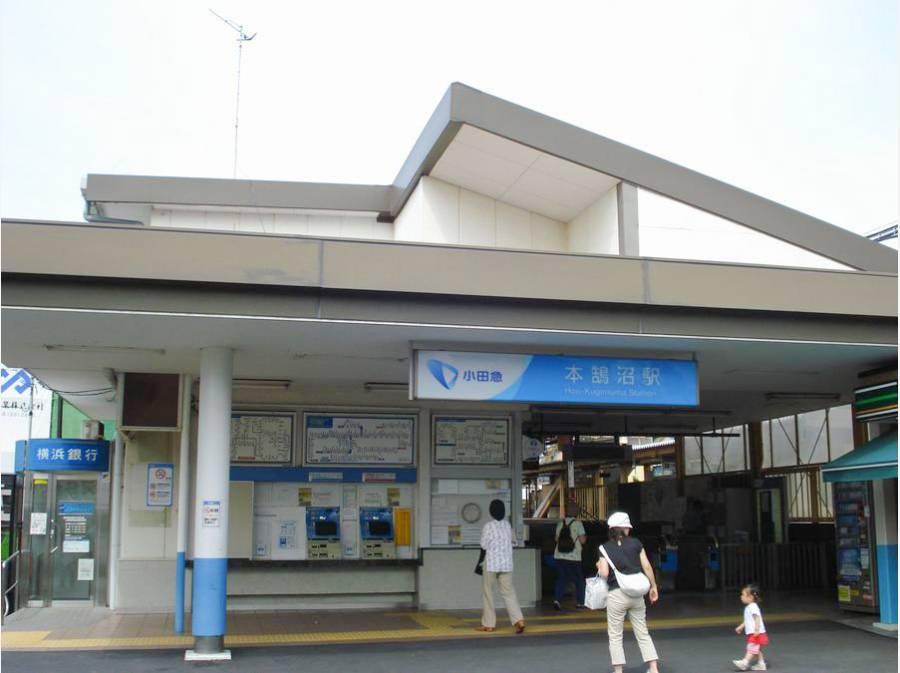 こちらも徒歩圏!小田急江ノ島線『本鵠沼駅』徒歩10分