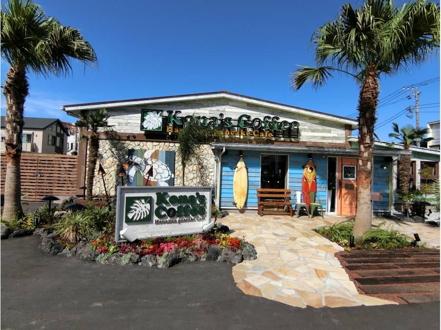 店内が異国情緒たっぷり♪ハワイアンフードのコナズ珈琲まで約900m。
