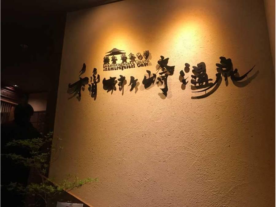 稲村ケ崎温泉 約300M 黒いお湯で肌がツルツルになります