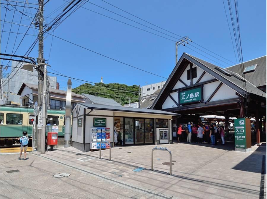 江ノ電「江ノ島」駅まで徒歩2分