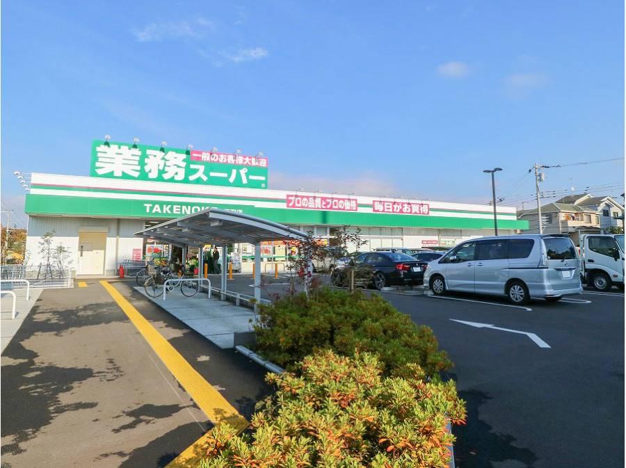 業務スーパー 柄沢店 約350M