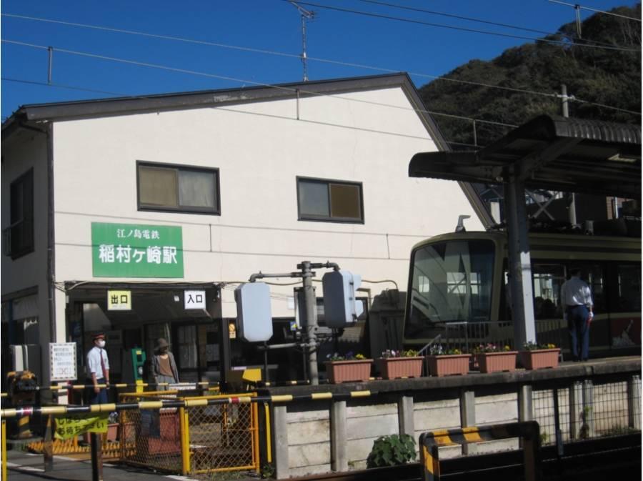 江ノ電 稲村ケ崎駅までやく750M