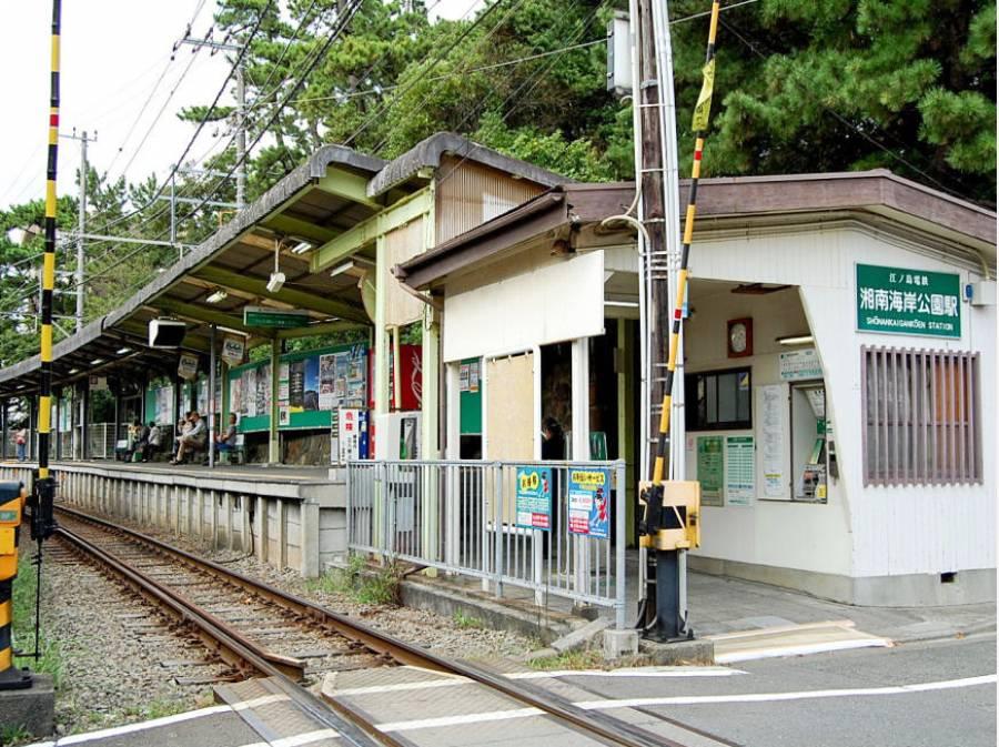 「湘南海岸公園」駅まで徒歩7分ほど