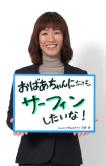 川田 千代子
